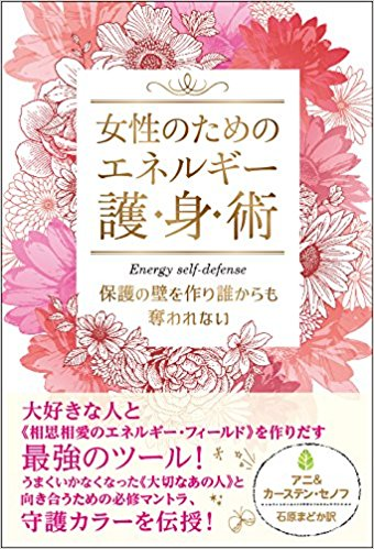Energy Self-Defense for Woman in Japanese